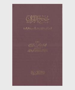 Hujjaj Al Qur'an P2