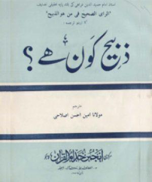 Zabeeh Kaun Hai Tr p2