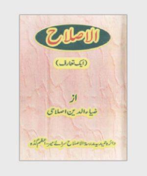 al-islah-aik-taarruf p3