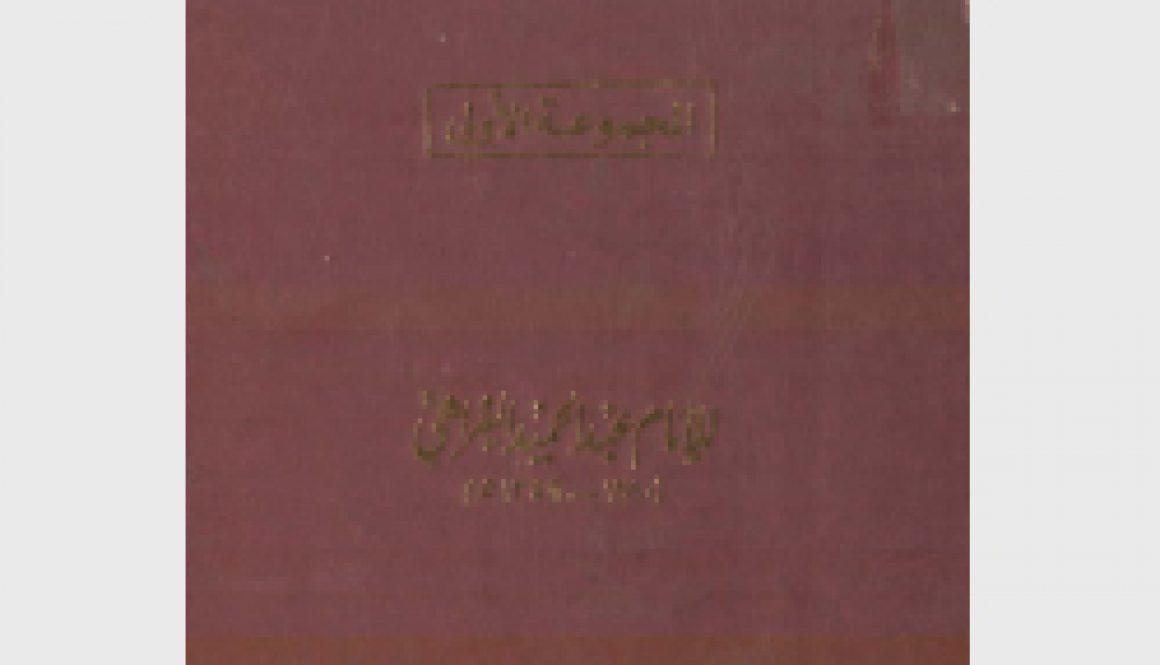 asaleeb-al-quran P2