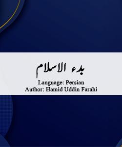 bad-al-islam