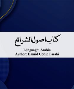 kitab-usul-al-sharaai