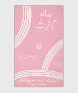 risalah-e-aakhirat-by-hamiduddin-farahi p3