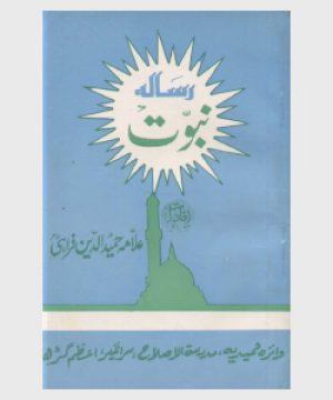 risalah-e-nabuwat cover p2