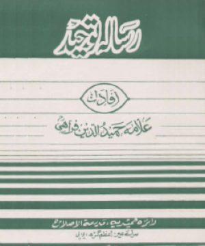 risalah-e-tawheed-by-hamiduddin-farahi p2