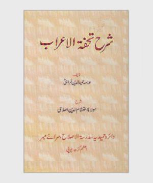 sharah-tuhfah-al-arab p2