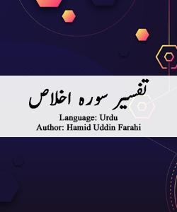 tafsir-surah-ikhlas-by-hamiduddin-farahi