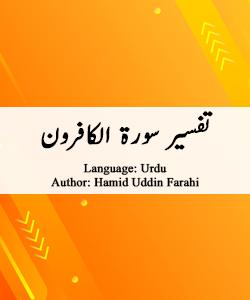 tafsir-surah-kafirun-by-hamiduddin-farahi